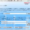 Oracle接続前提の開発環境構築メモ