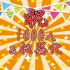 【お知らせ】Youtube登録者1,000人突破&チャンネル収益化承認されました!