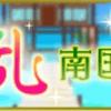 天下統一恋の乱LB陣イベント〜恋乱  南国海の陣〜ポイントで真珠80個購入しアイテムセット松2つ買いました!