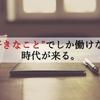 """大学生がブログで1円でも稼ぐべき""""本当の""""理由"""