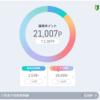 ポイ活 ポイント投資 第23回目