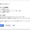 「Googleコンタクト(連絡先)」から「プリントマジック」で宛名印刷」