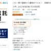 【書評】投資を始めてみたい方に『投資信託超入門』佐々木裕平