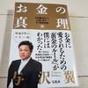 与沢翼氏の本「お金の真理」を読んだ感想:厳しめの言葉でモチベーションアップ!