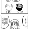 【4コマ】毎日ご飯を作る苦行をやっている母親に感謝