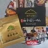 【カップ麺】日清 THE NOODLE TOKYO AFURI 限定柚子塩らーめん食べてみました!ゆず香る上品なスープのカップラーメン♪