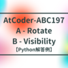 AtCoder-ABC197 A - Rotate / B - Visibility【Python解答例】