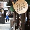 毎日一枚。「ちょっとブレイク。」おすすめ:☆☆☆☆ ~写真で届ける伊勢志摩観光~