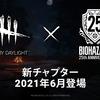 【DbD】2021年6月-新チャプター『バイオハザード』の実装が公式より正式発表