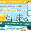 RUNNET公式アプリ「どれ走る」最新版ダウンロードキャンペーン中!!500マイル貰えるよ