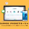 iTunes代替えソフト「DearMob iPhoneマネージャー」で動画や音楽をバックアップ・管理する方法を解説!