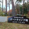 2018/11/24-25 那須野が原公園オートキャンプ場