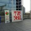 椎名林檎 20周年ライブ