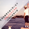\安室奈美恵さん紅白出場決定/昭和58年生まれ90年代音楽思い出話