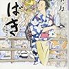 『つばき』(山本一力・著/光文社時代小説文庫)