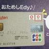 10年ぶりに新規加入契約したクレジットカードは楽天カード!