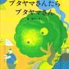 98「ブタヤマさんたらブタヤマさん」~現実か、夢か、幻か… キャベツくんシリーズで一番哲学的