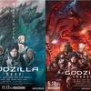 「GODZILLA 決戦機動増殖都市」予習 & 復習「GODZILLA 怪獣惑星」