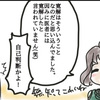 【4話】ココアとミルクの統合失調症カフェ(3)