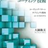 """""""ゲームプログラマのためのコーディング技術""""を読んで。やはりいい本はC++を採用してる問題も合わせて。"""