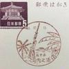 鹿児島県 内之浦郵便局 古い風景印