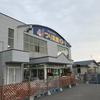 道南釣り具店案内【イエローグローブ金堀店(つり具館)】