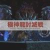 『FF14』パッチ4.1トレーラーに見る「極神龍討滅戦」の戦闘シーン