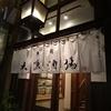 【グルメ】大漁酒場「魚樽袋町支店」