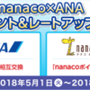 nanaco×ANA ボーナスポイント&レートアップキャンペーン