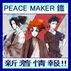 PEACE MAKER 鐵/前売り券&イベント情報