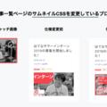 記事一覧ページおよびトップページの一覧形式で、サムネイル画像のトリミング仕様を変更しました