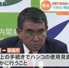 【デジタル】 河野太郎行革大臣、ハンコ使用廃止を要求 「廃止できない場合は今月中に理由を」