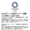 オリンピック入場券の当落