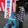 朝市で有名!三崎マグロ祭り年末ビッグセールに行ってきた!タラバカニもエビも安いわ〜!無料駐車場に停めよう!マグロ汁も有名です。