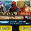 【FGO】幕間の物語第3弾ピックアップ召喚結果!