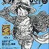 漫☆画太郎22年ぶりのジャンプ新連載『珍ピース』