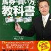 2015ヴィクトリアマイル6頭予想【競馬】
