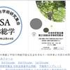 12/5(土)日本科学者会議・総合学術研究集会「リニア分科会」(F3)で発表します