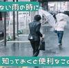 【雨対策記事】ありえないぐらい雨が降った。僕はびしょ濡れになりながら出勤した。
