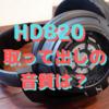 ゼンハイザー「HD820」+ TEAC「UD-505」で最後の挑戦【Part3】〜取って出しの音質編〜