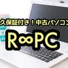 えっ!本当なの?中古パソコンを永久保証する「R∞PC」リングロー
