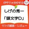 【おすすめ漫画感想】車好きのバイブル「頭文字(イニシャル)D」