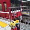 4月29日/乗り鉄旅(京急大師線)