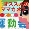 【運動会】ママカメラには、旧モデルの「FUJIFILM X-A1 / A2」が最高の選択!【発表会】