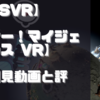 【PSVR】初見動画【オー!マイジェネシス VR】を遊んでみての感想と評価!