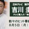 「吉川圭三のラジカントロプス2.0」(ラジオ日本)