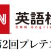 CNN英語検定 第2回無料プレテストを受けた