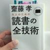 【読書記録】読書の全技術/齋藤孝
