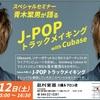 【デジフェス2018】青木繁男氏が語るJPOPソングライティングCUBASE PRO9.5スペシャルセミナー開催!!