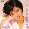 【1983年】10月のヒット曲 3選